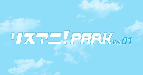 リスアニ!PARK Vol.01 ナイトエリア