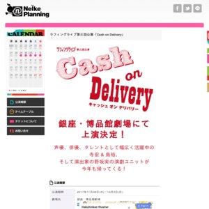 ラフィングライブ第三回公演「Cash on Delivery」 12/3夜公演