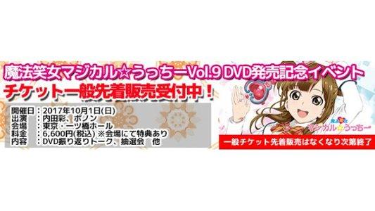 魔法笑女マジカル☆うっちーVol.9 DVD発売記念イベント<一部>