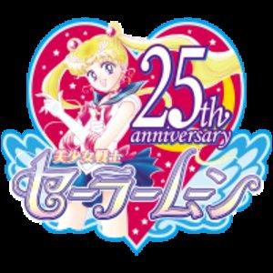 25th AnniversaryうさぎBIRTHDAY 劇場版「美少女戦士セーラームーンR」応援上映&スペシャルゲストトークイベント 第一夜