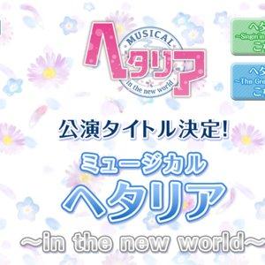 ミュージカル「ヘタリア~in the new world~」 7/15 大阪初日