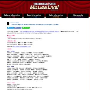 THE IDOLM@STER MILLION LIVE! EXTRA LIVE MEG@TON VOICE! 昼公演