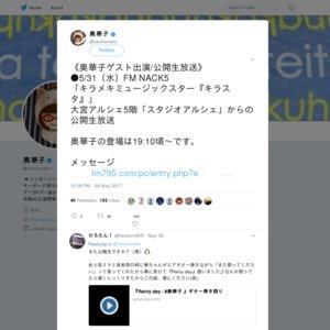 FM NACK5「キラメキミュージックスター「キラスタ」」公開生放送 2017/05/31
