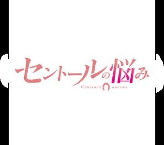 TVアニメ「セントールの悩み」先行上映会