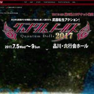 クォンタムドールズ2017 7/7 夜公演(風組)