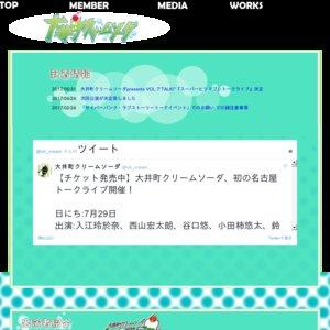 """大井町クリームソーダpresents VOL.7""""TALK!""""「スーパーヒツマブシトークライブ」 1部"""