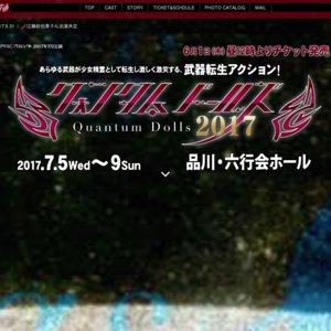 クォンタムドールズ2017 7/8 夜公演(光組)