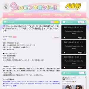 HMV&BOOKS TOKYO 7F 奥村野乃花ソロ公演 メジャー1stトリプルA面シングル発売記念インストアイベント
