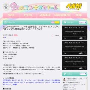@タワーレコード吉祥寺店 メジャー1stトリプルA面シングル発売記念インストアイベント