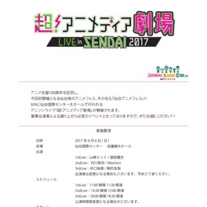 「仙台アニメフェス1st」2日目「超!アニメディア劇場」3公演目