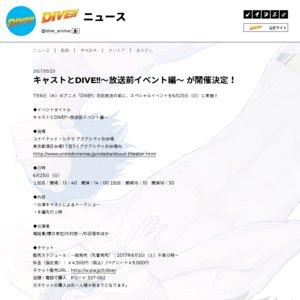 キャストとDIVE!!〜放送前イベント編〜 1回目