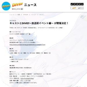 キャストとDIVE!!〜放送前イベント編〜 2回目