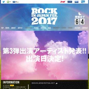 ROCK IN JAPAN FESTIVAL 2017 8/12