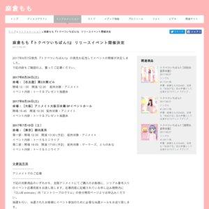 麻倉もも『トクベツいちばん!!』 リリースイベント 東京2回目