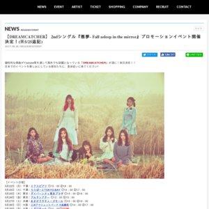 2ndシングル『悪夢- Fall asleep in the mirror』プロモーションイベント ららぽーとTOKYO-BAY 2部
