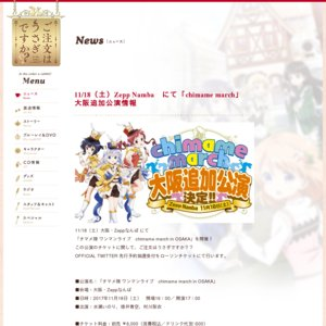 チマメ隊 ワンマンライブ chimame march in OSAKA