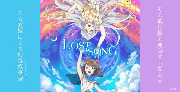 TVアニメーションシリーズ「LOST SONG」 ~序曲