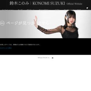 鈴木このみ Standing Live Tour 〜Bring It〜 大阪公演