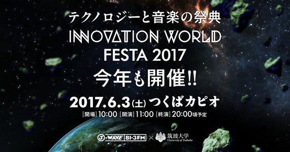 J-WAVE INNOVATION WORLD FESTA 2017
