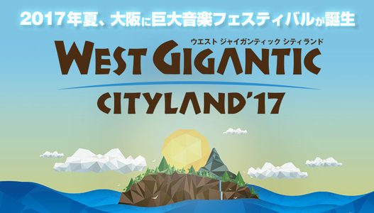 WEST GIGANTIC CITYLAND 2017