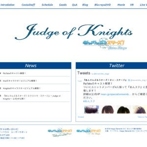 『あんさんぶるスターズ!エクストラ・ステージ』~Judge of Knights〜 9月14日 夜公演