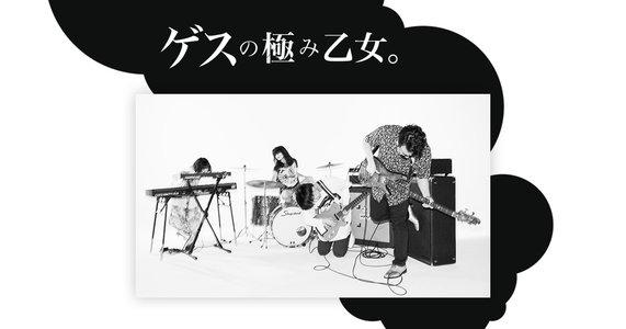 「丸三角ゲス」 名古屋公演