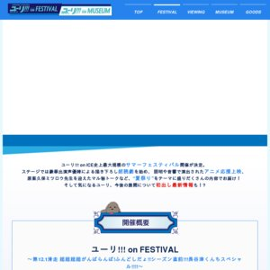 「SUMMER STATION ユーリ!!! on FESTIVAL」
