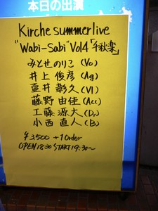 "kirche summer live ""Wabi-Sabi"" Vol.4「千秋楽」"
