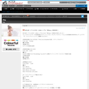 Pile 6thシングル「絆Hero」発売記念お渡し会  タワーレコード渋谷店