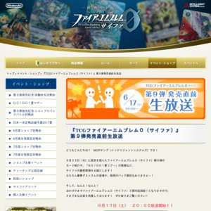 『TCGファイアーエムブレム0(サイファ)』 第9弾発売直前生放送