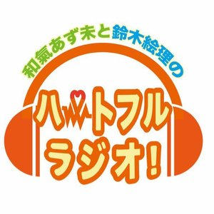 和氣あず未と鈴木絵理のハートフルラジオ!公開録音