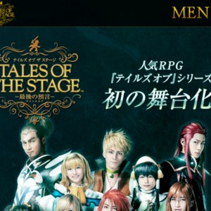 テイルズ オブ ザ ステージ -最後の預言(ラストスコア)- 9/6東京公演