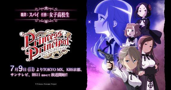 TVアニメ「プリンセス・プリンシパル」先行上映イベント