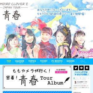 ももいろクローバーZ ジャパンツアー「青春」 岩手公演