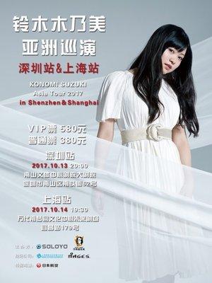 鈴木このみ ASIA TOUR 2017 in Shenzhen