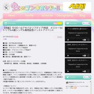 6/23 19:00~@アキバ☆ソフマップ1号店 メジャー1stトリプルA面シングル発売記念インストアイベント