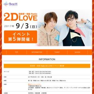 【第1部】TOKYO 2DLOVE NATION!!