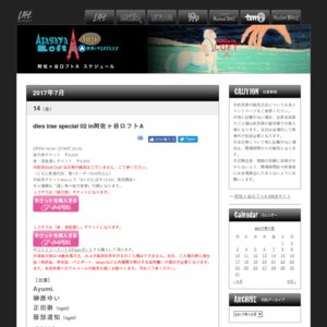 Dies irae Special 02 in 阿佐ヶ谷ロフトA