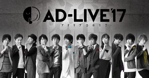 AD-LIVE 2017 (大阪 2日目/夜公演)