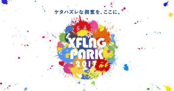 XFLAG PARK 2017 2日目