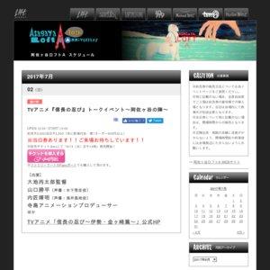 TVアニメ『信長の忍び』トークイベント〜阿佐ヶ谷の陣〜