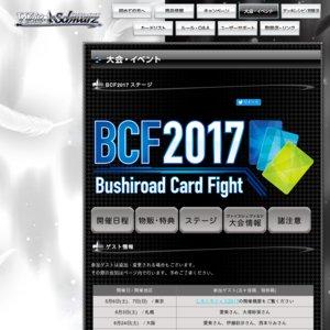 BCF2017 ヴァイスシュバルツステージ 大阪会場 ミニステージ「ダイスdeトーク」