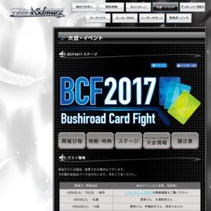 BCF2017 ヴァイスシュバルツステージ 大阪会場 「ヴァイスシュヴァルツ タイトルカップにゲストが挑戦!!」