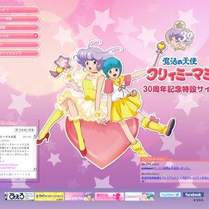 「魔法の天使 クリィミーマミ」30周年記念スペシャル上映会 in 立川シネマシティ