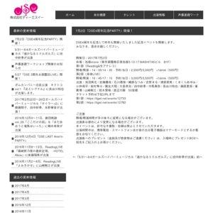 DSE4周年記念PARTY 第2部(音楽LIVE)