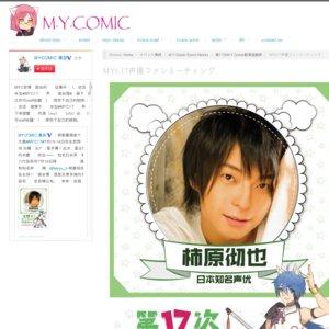 第17次M.Y.Comic動漫遊戯節