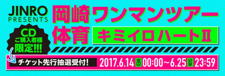 ワンマンツアー「キミイロハートII」【大阪】