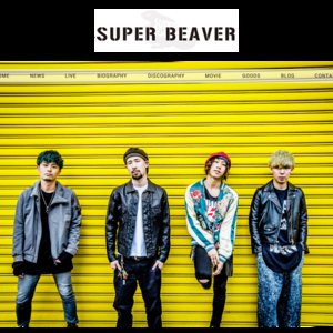 SUPER BEAVER 『真ん中のこと』Release Tour 2017 ~ラクダの、中心~ 長野