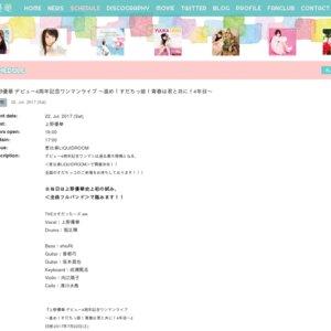 上野優華 デビュー4周年記念ワンマンライブ ~進め!すだちっ娘!青春は君と共に!4年目~