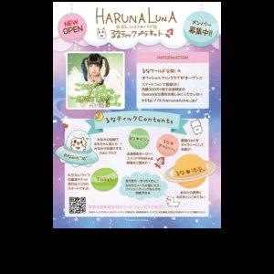 春奈るな 「LUNARIUM」リリースイベント 大阪府・あべのキューズモール 3F スカイコート